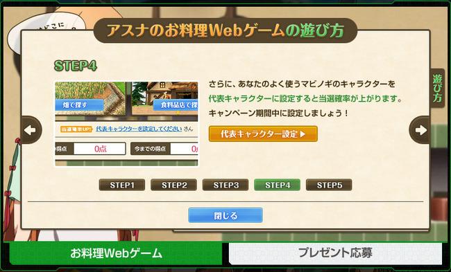 アスナのお料理Webゲームの遊び方STEP4