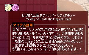 幻想的な魔法のオルゴールのメロディー