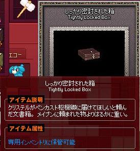 しっかり密封された箱