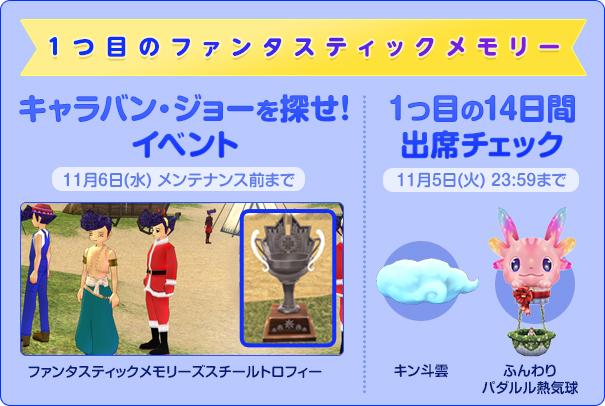 news_191023_fantastic_02