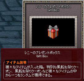 レニーのプレゼントボックス
