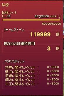 119999個