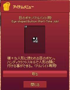 目のボタン…