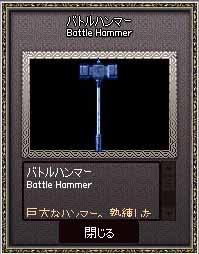 バトルハンマー