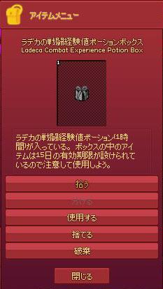 ラデカの戦闘経験値ポーションボックス