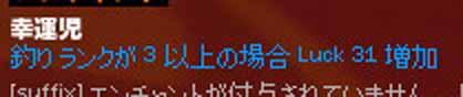 Luck31増加