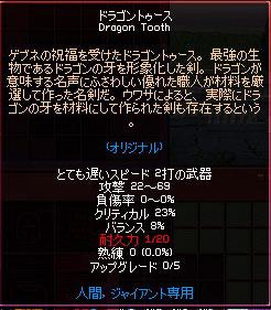 ドラゴントゥース