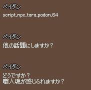 124905401839216322911_mabinogi_2009_07_31_001