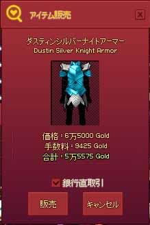 売値65k