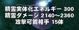 精霊実体化エネルギー300