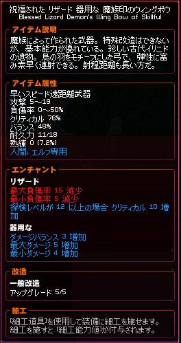 クリティカル76%