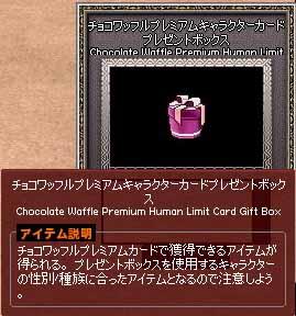 チョコワッフルプレミアムキャラクターカードプレゼントボックス