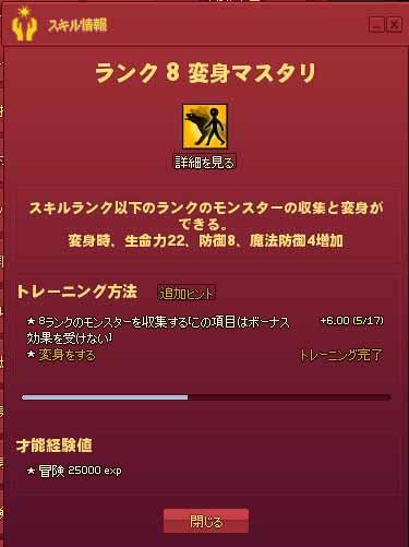 ランク8変身マスタリ