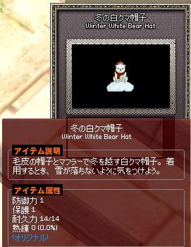 冬の白クマ帽子