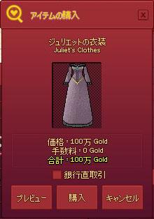 ジュリエットの衣装