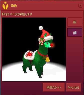 クリスマスアルパカ顔