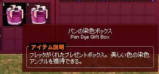 パンの染色ボックス