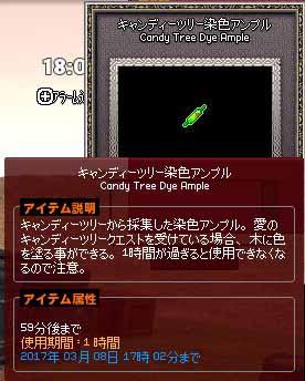 キャンディーツリー染色アンプル