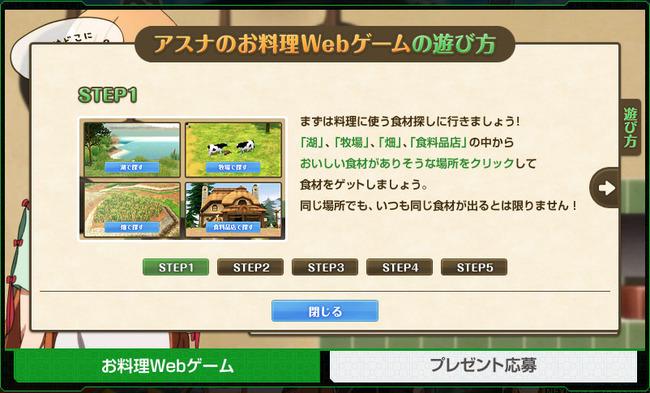 アスナのお料理Webゲームの遊び方STEP1