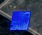 青いページ