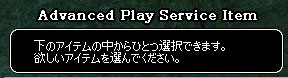 Advanced Play Service Item