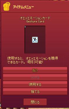 オエッエモーションカード