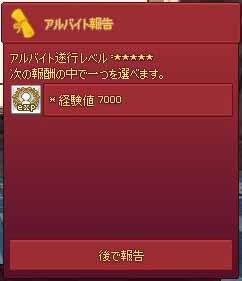 経験値7000