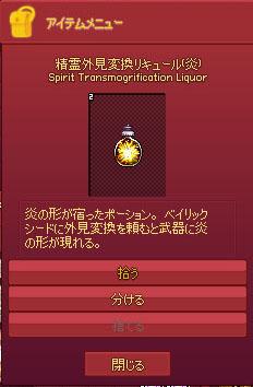 精霊外見変換リキュール(炎)