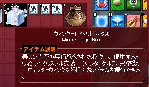 ウィンターロイヤルボックス