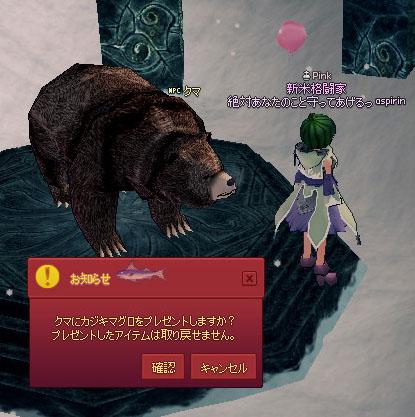 クマにカジキマグロ
