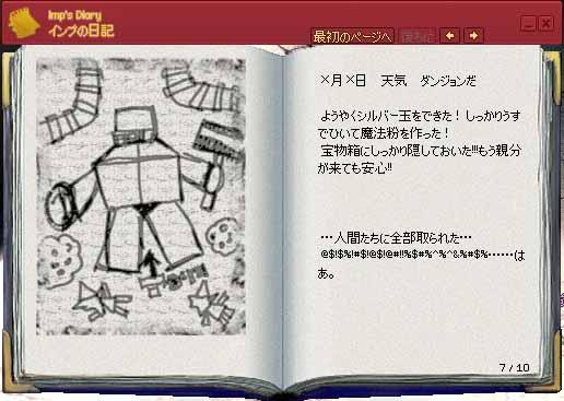 インプの日記