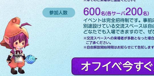 参加人数600