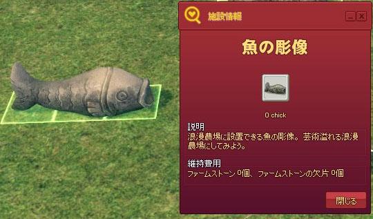 魚の彫像www