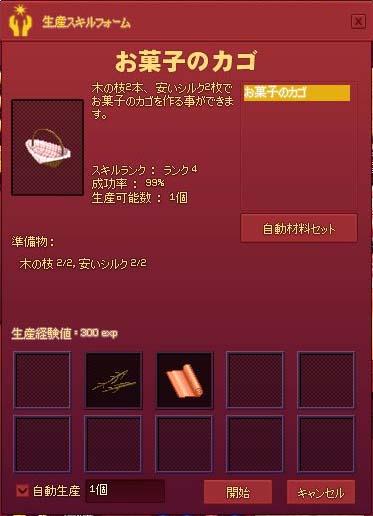 お菓子のカゴ