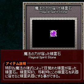 魔法の力が宿った精霊石