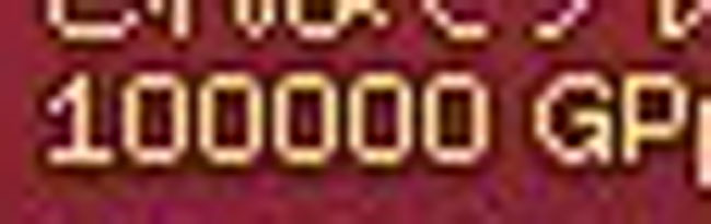 100000GP