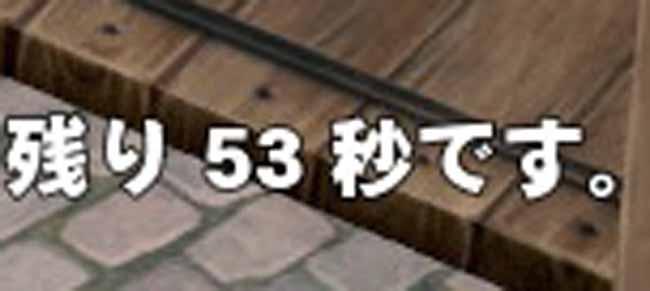 53秒です。