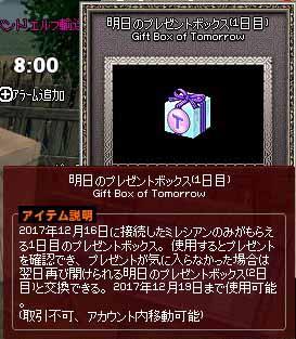 明日へのプレゼントボックス