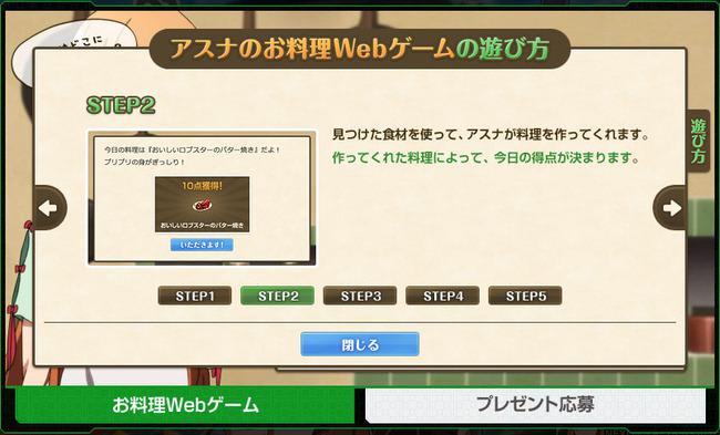 アスナのお料理Webゲームの遊び方STEP2