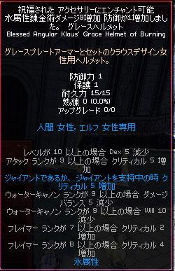 mabinogi_2010_10_21_045
