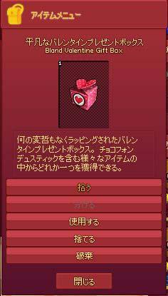 平凡なバレンタインプレゼントボックス