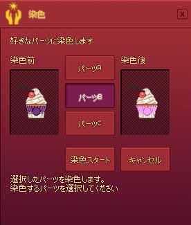 甘いカップケーキ帽子染色