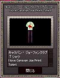 キャラバン・ジョーファンクラブTシャツ