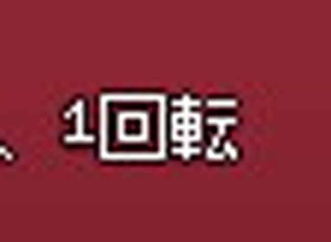 ( ・∀・)<グルングルンしれ