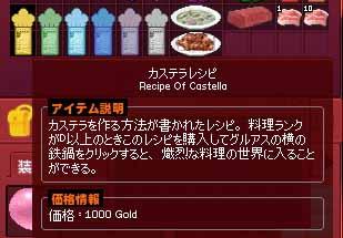料理ダンジョンのレシピ