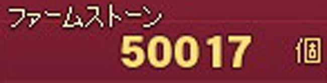 5万個を突破