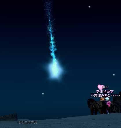 流れ星の欠片