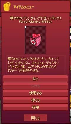 華やかなバレンタインプレゼントボックス