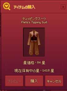 ティッピングスーツ