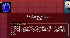 リゼロラッキーボックス